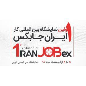 نخستین نمایشگاه بینالمللی کار ایران «جابکس» 5 الی 8 اردیبهشت برگزار می شود