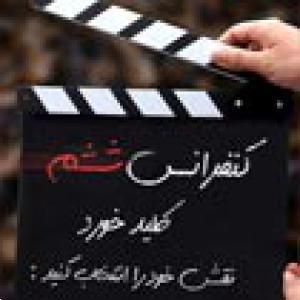 ششمین کنفرانس بین المللی باشگاه مشتریان و برنامه های وفاداری مشتریان کلید خورد..