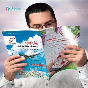 شماره فروردین و اردیبهشت دو ماهنامه مجله مشتری منتشر شد